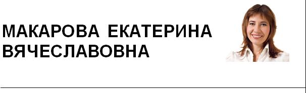 Доктор Макарова официальный сайт