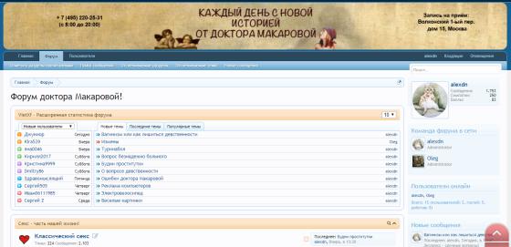Форум Макаровой
