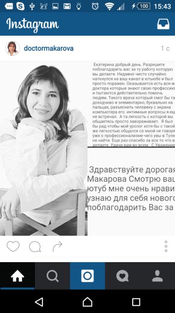 Макарова в инстаграм