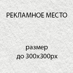 Доктор Макарова реклама