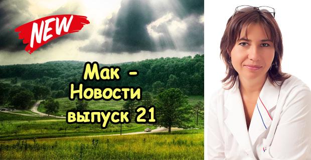 Мак Новости 21!