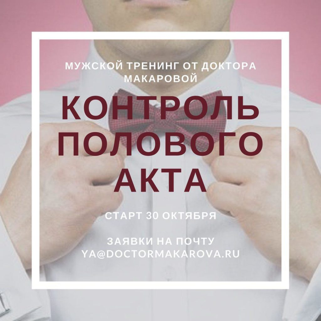 Быстро Кончаю Проблема Москва