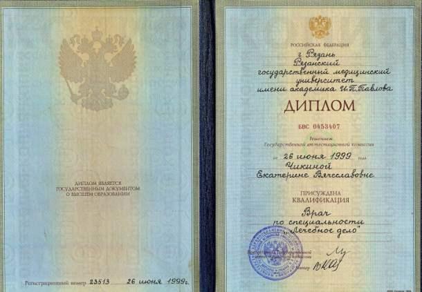 Екатерина Макарова диплом
